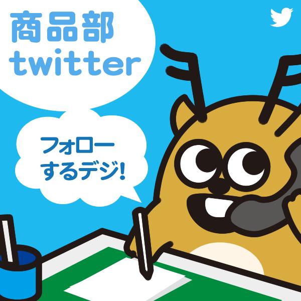 商品部Twitter