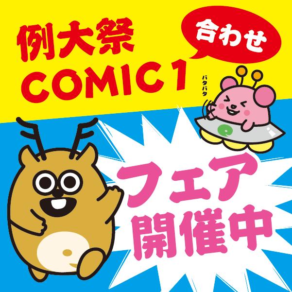 COMIC1フェア